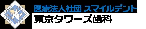 東京タワーズ歯科